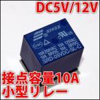 小型リレー 接点容量10A 大容量 SRD 高感度タイプ DC5V/DC12Vの2種類から選べる!!