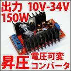 DC-DC 昇圧 ステップアップコンバーター DC10V-DC35V 150W 電圧可変式 ブースター アルミヒートシンク搭載 大電力タイプ 12V 24Vから高電圧を LEDドライバー