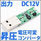 DC-DC 昇圧 ステップアップコンバーター DC電源 DC 5V ブースター コンパクトタイプ 便利なUSB入力対応 5V から12Vを!! LEDドライバー