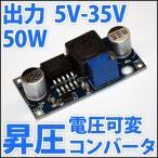 DC-DC 昇圧 ステップアップコンバーター DC電源 DC 5-35V 50W 電圧可変式 ブースター 5V 12V 24Vから高電圧を! LEDドライバーとしても