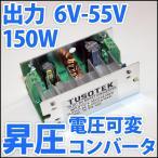 DC-DC 昇圧 ステップアップコンバーター DC電源 DC 6-55V 150W ブースター 大型アルミヒートシンク 大電力 高電圧タイプ 5V 12V 24Vから高電圧を LEDドライバー