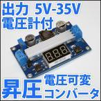 DC-DC 昇圧 ステップアップコンバーター DC電源 DC 5-35V 75W 電圧計付き 電圧可変式 ブースター 5V 12V 24Vから高電圧を! LEDドライバーとしても