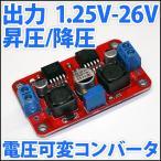 DC-DC 昇圧・降圧 ステップダウン・ステップアップコンバーター DC電源 DC 1.25V-26V 50W 電圧可変式 入出力自由自在!! LEDドライバーとしても