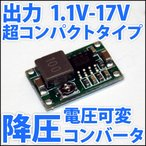 DC-DC 降圧 ステップダウンコンバーター DC電源 DC 5-26V 電圧可変式 バックコンバータ コンパクトタイプ 12Vを 5V 3Vに! LEDドライバーとしても