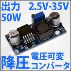 DC-DC 降圧 ステップダウンコンバーター DC電源 DC 1.3V-35V 50W 電圧可変式 バックコンバータ 24Vを 12V 5Vに! LEDドライバーとしても