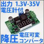 DC-DC 降圧 ステップダウンコンバーター DC電源 DC 1.3V-35V 50W 電圧計付き 電圧可変式 バックコンバータ 24Vを 12V 5Vに! LEDドライバーとしても