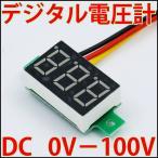 小型 デジタル電圧計 ボルトメーター DC0V-DC39.9Vまで測定可能! 赤色表示 電圧計