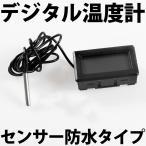 小型コンパクトタイプ デジタル温度計 水温計 LCD表示 センサー防水 -30度〜109度までOK!!