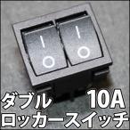 ダブルロッカースイッチ 1回路2接点 単極双投 10A 250V (シーソースイッチ・オンオフスイッチ・ONOFFスイッチ) オルタネイト型