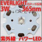�����ǡ����Ψ EPILEDS���� 365nm 3W �糰�� UV �ϥ��ѥLED 20mm����ߴ��ļ��պ� ȯ������������ �֥�å��饤��