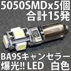 キャンセラー付き G14(BA9s) 5050 SMD 5個使用 合計15発 白色 白 ホワイト 爆光 高耐久 高品質 LEDバルブ ルーム ナンバー ライセンス ポジション