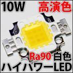 ���'� ���Ψ ��鿧 Ra90 10W �ϥ��ѥLED �� �� ���� �ۥ磻�� �ե륹�ڥ��ȥ� ������饤�ȡ�������饤�Ȥʤɤ�DIY������ LED ȯ������������