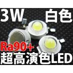 Ķ��鿧 Ra90 3W �ϥ��ѥLED �� �� ���� �ۥ磻�� �ե륹�ڥ��ȥ� ������饤�ȡ�������饤�Ȥʤɤ�DIY���������! LED ȯ������������