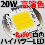 ���'� ���Ψ Ķ��鿧 Ra90+ 20W �ϥ��ѥLED �� �� �ۥ磻�� �ե륹�ڥ��ȥ� ������饤�ȡ�������饤�Ȥʤɤ�DIY��������� LED