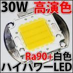 ���'� ���Ψ Ķ��鿧 Ra90+ 30W �ϥ��ѥLED �� �� �ۥ磻�� �ե륹�� ���ȥ� ������饤�ȡ�������饤�Ȥʤɤ�DIY��������� LED