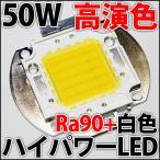 ���'� ���Ψ Ķ��鿧 Ra90+ 50W �ϥ��ѥLED �� �� �ۥ磻�� �ե륹�� ���ȥ� ������饤�ȡ�������饤�Ȥʤɤ�DIY���������! LED