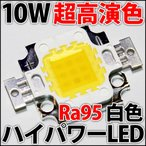 ���'� ���Ψ Ķ��鿧 Ra95 10W �ϥ��ѥLED �� �� ���� �ۥ磻�� �ե륹�ڥ��ȥ� ������饤�ȡ�������饤�Ȥʤɤ�DIY������ LED ȯ������������