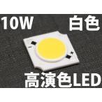 高演色タイプ 10W 白色 ハイパワーLED High CRI シーリングライト、ダウンライトなどの自作照明に! LED 発光ダイオード