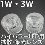 1W 3W �ϥ��ѥLED�ѳȻ���������� 90�� ����ۥ���� ���η� LED ȯ������������