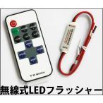 無線式 ワイヤレス LED調光器 LEDフラッシャーコントローラー ストロボ化 ディマー LED