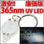 ミニ 小型 LEDライト 365nm UV 紫外線LED搭載 お札の真贋判定に! ブラックライト フラッシュライト キーホルダー キーチェーン LED 発光ダイオード