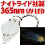 ナイトライド・セミコンダクター社製LED搭載 ミニ 小型 LEDライト 365nm UV 紫外線LED搭載 お札の真贋判定に! ブラックライト フラッシュライト 発光ダイオード