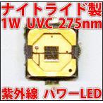 高品質・高効率・高出力 日本製 ナイトライド・セミコンダクター社製 270nm-280nm 1W 深紫外線 ハイパワーLED 素子のみ ブラックライト 発光ダイオード