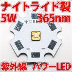 高品質・高効率 日本製 ナイトライド・セミコンダクター社製 365nm 5W 紫外線 UV ハイパワーLED 20mmアルミ基板取付済 発光ダイオード ブラックライト
