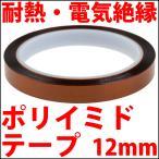 ポリイミドテープ (カプトンテープ ) 10mm幅 耐熱 電気絶縁 耐熱絶縁テープ
