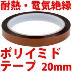 ポリイミドテープ (カプトンテープ ) 20mm幅 耐熱 電気絶縁 耐熱絶縁テープ