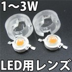 1W 3W ハイパワーLED用集光レンズ 30度 45度 90度 レンズ、ホルダー 一体型コンパクトタイプ LED 発光ダイオード