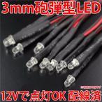 3mm ˤ�Ʒ� LED 12V������OK! ����� �����Ѥ� �ֿ� �Ŀ� �п� �� ��� Ʃ�����ꥢ����ꥢ�ȥåץ����� ���!! LED ȯ������������