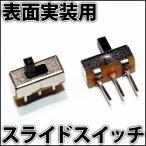 小型スライドスイッチ  1回路2接点 表面実装用 (オンオフスイッチ ONOFFスイッチ)