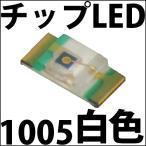 チップLED SMD 1005 白色 白 ホワイト インチ表記:0402 LED 発光ダイオード