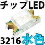 チップLED LEDチップ SMD 3216 水色 (アイスブルー ・ シアン) インチ表記:1206 LED 発光ダイオード