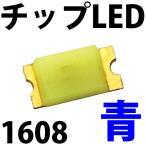 チップLED SMD 1608 青色 青 ブルー インチ表記:0603 LED 発光ダイオード