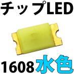 チップLED SMD 1608 水色(アイスブルー ・ シアン) インチ表記:0603 LED 発光ダイオード
