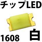 チップLED SMD 1608 白色 白 ホワイト インチ表記:0603 LED 発光ダイオード