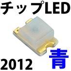 チップLED SMD 2012 青色 青 ブルー インチ表記:0805 LED 発光ダイオード