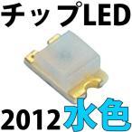 チップLED SMD 2012 水色(アイスブルー ・ シアン) インチ表記:0805 LED 発光ダイオード