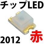 ショッピング2012 チップLED SMD 2012 赤色 赤 レッド インチ表記:0805 LED 発光ダイオード