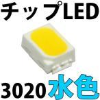 チップLED SMD 3020 水色(アイスブルー ・ シアン) LED 発光ダイオード