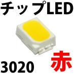 チップLED SMD 3020 赤色 赤 レッド LED 発光ダイオード