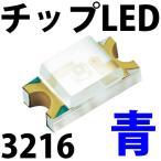 チップLED SMD 3216 青色 青 ブルー インチ表記:1206 LED 発光ダイオード