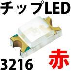 チップLED SMD 3216 赤色 赤 レッド インチ表記:1206 LED 発光ダイオード
