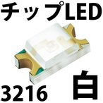 チップLED SMD 3216 白色 白 ホワイト インチ表記:1206 LED 発光ダイオード
