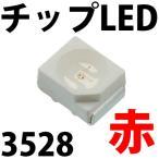 Yahoo!LEDジェネリックチップLED SMD 3528 赤色 赤 レッド インチ表記:1210 LED 発光ダイオード