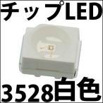 ���å�LED SMD 3528 �� �� �ۥ磻�� �����ɽ��:1210 LED ȯ������������