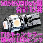 キャンセラー(CANBUS)対応 T10ウェッジ 5050 SMD 5個使用 合計15発 桃色 桃 ピンク 爆光 高耐久 高品質 LEDバルブ ルーム ナンバー ライセンス ポジション