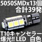 キャンセラー(CANBUS)対応 T10ウェッジ 5050 SMD 13個使用 合計37発 白色 白 ホワイト 爆光 高耐久 高品質 LEDバルブ ルーム ナンバー ライセンス ポジション